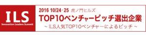 TOP10ベンチャーピッチ選出